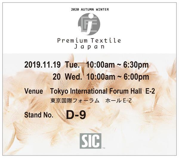 Exhibition News / Premium Textile Japan