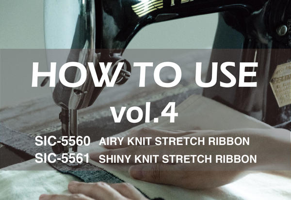 HOW TO USE vol.4/ SIC-5560  AIRY KNIT STRETCH RIBBON、SIC-5561  SHINY KNIT STRETCH RIBBON