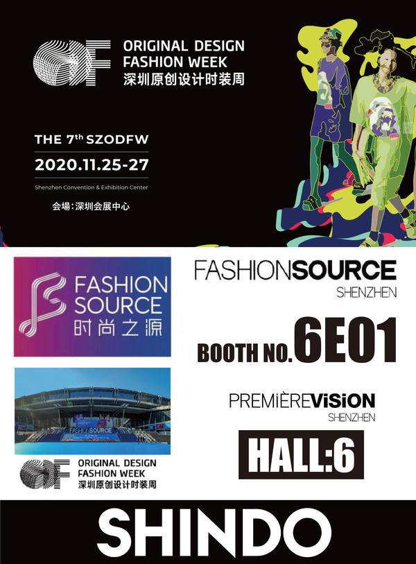 Exhibition News / THE 7th SHENZHEN ORIGINAL FASHION WEEK
