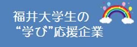 """福井大学生の""""学び""""応援企業"""