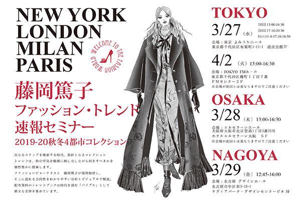 藤岡篤子ファッション・トレンドセミナー