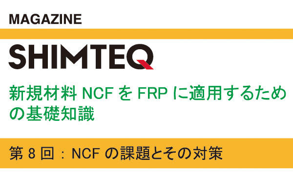 連載 『新規材料NCFをFRPに適用するための基礎知識』  - 「第8回: NCFの課題とその対策」