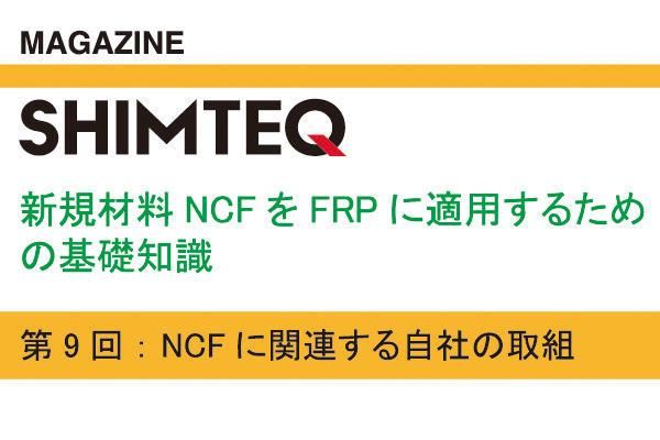連載 『新規材料NCFをFRPに適用するための基礎知識』  - 「第9回: NCFに関連する自社の取組」