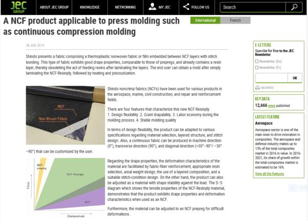 """JECウェブサイトにて 、当社の""""NCF resinply""""が紹介されました。"""