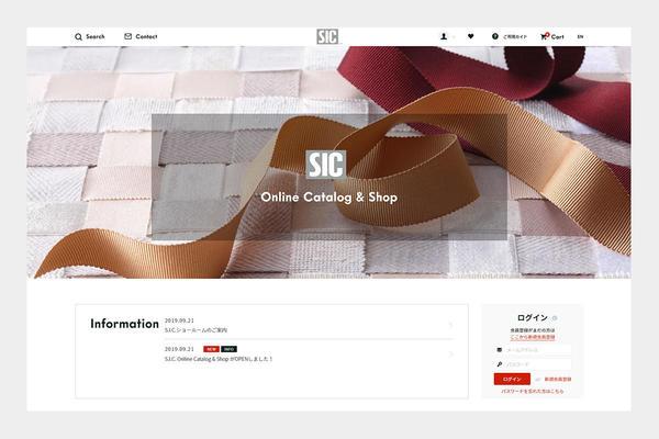 「S.I.C. Online Catalog」リニューアルのお知らせ