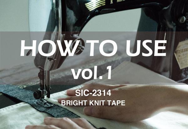 HOW TO USE  vol.1/SIC-2314 ブライトニットテープ