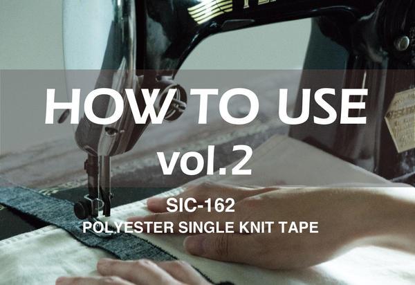 HOW TO USE  vol.2 / SIC-162  ポリエステル(シングル)ニットテープ