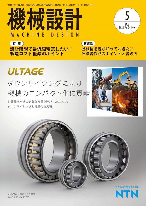 機械設計(日刊工業新聞)2020年5月号「これからの設計者に必須のFRP活用の基礎知識 - 第17回 異方性の理解に向けFRPの強化繊維配向を捉える」にてSHINDOの「材料試験受託サービス」が紹介されました
