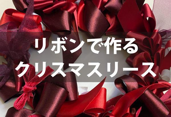 リボンで作るクリスマスリース