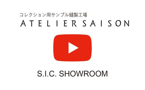 株式会社アトリエセゾン様の YouTubeでS.I.C.ショールームを紹介していただきました。